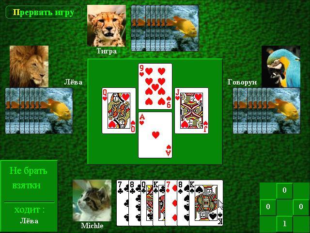Карточную Игру Черви
