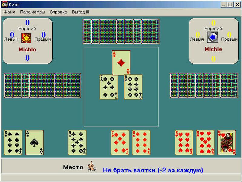 Игра Кинг Простой