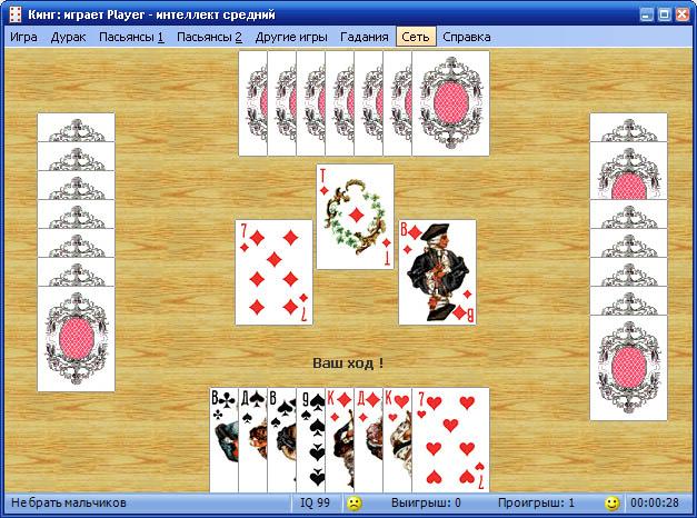 Кинг карточная игра скачать